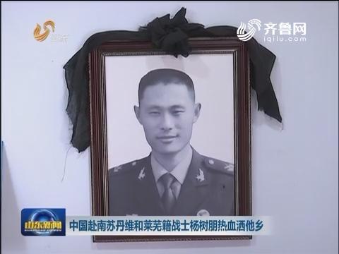 中国赴南苏丹维和莱芜籍战士杨树朋热血洒他乡