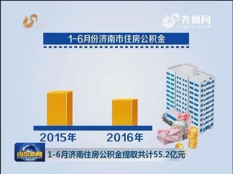 1-6月济南住房公积金提取共计55.2亿元