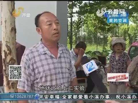 聊城:四村30多个孩子无法入学?