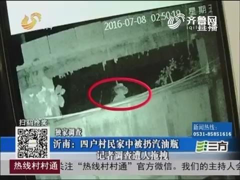 【独家调查】沂南:四户村民家中被扔汽油瓶 记者调查遭人拖拽