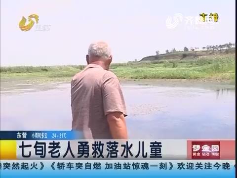潍坊:七旬老人勇救落水儿童