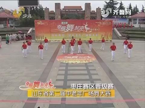 20160713《幸福舞起来》:山东省第二届中老年广场舞大赛——枣庄赛区晋级赛