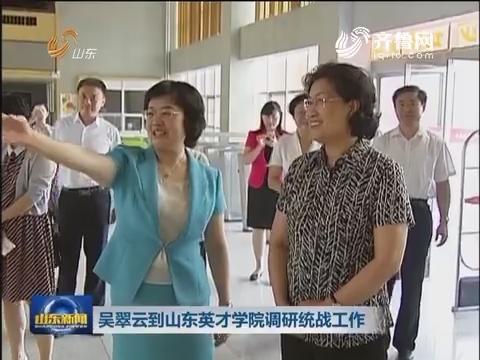 吴翠云到山东英才学院调研统战工作