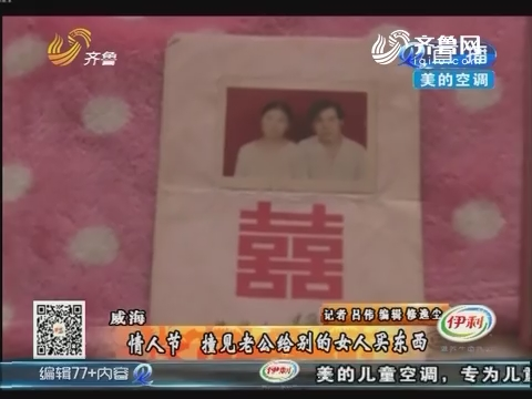 威海:情人节 撞见老公给别的女人买东西