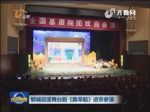 郓城动漫舞台剧《跑旱船》进京参演