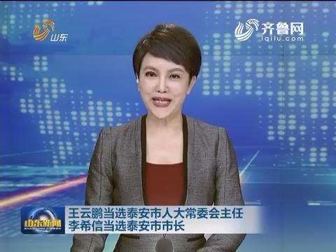王云鹏当选泰安市人大常委会主任 李希信当选泰安市市长