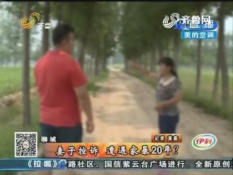 聊城:妻子控诉 遭遇家暴20年?
