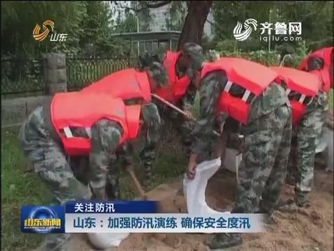 【关注防汛】山东:加强防汛演练 确保安全度汛