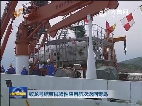蛟龙号结束试验性应用航次返回青岛