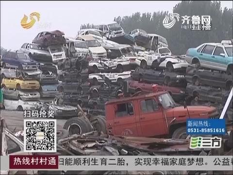 """济南:揭秘山东最大""""汽车坟场""""到底啥样"""