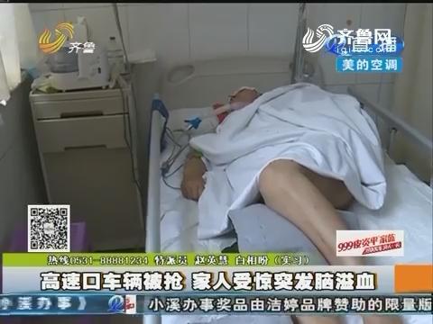 章丘:高速口车辆被抢 家人受惊突发脑溢血