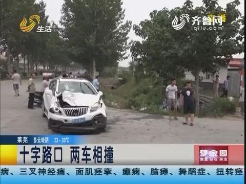 邹城:十字路口 两车相撞