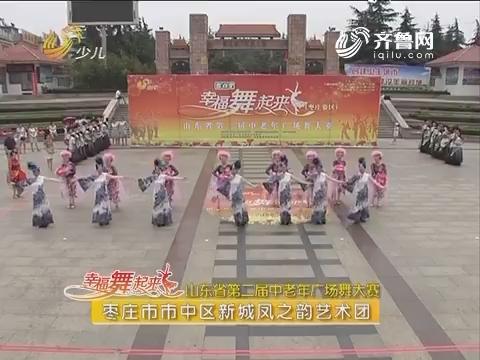 20160714《幸福舞起来》:山东省第二届中老年广场舞大赛——枣庄赛区晋级赛