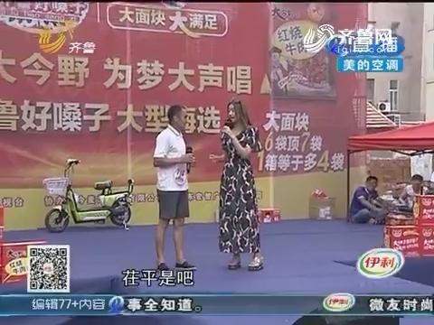 滨州:惠民海选冠军 聊自己的音乐梦