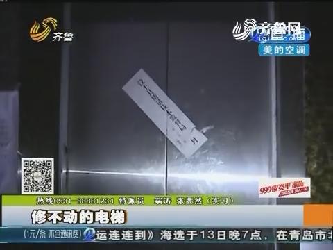 汶上:修不动的电梯