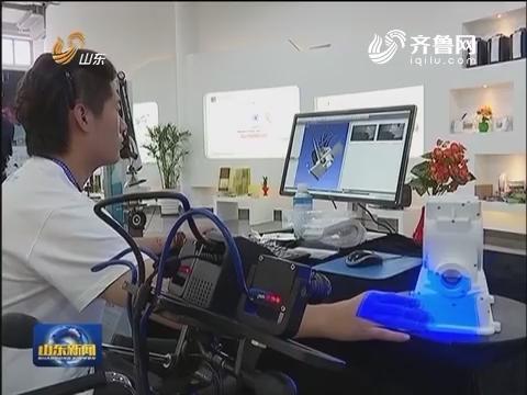 高科技 新动能:3D打印 为山东制造插上翅膀