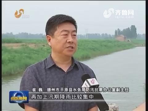 关注防汛 山东:黄淮海三大流域严阵以待 确保安全度汛