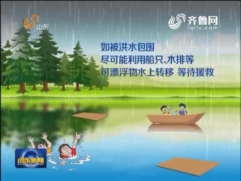 防汛小贴士:洪水爆发如何应对