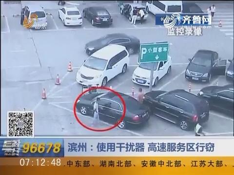 滨州:使用干扰器 高速服务区行窃