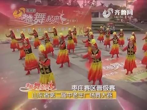 20160715《幸福舞起来》:山东省第二届中老年广场舞大赛——枣庄赛区晋级赛
