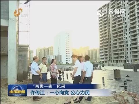 """【""""两优一先""""风采】许传江:一心向党 公心为民"""