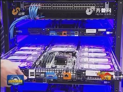 【品牌的力量】浪潮:打造中国领先的云服务品牌