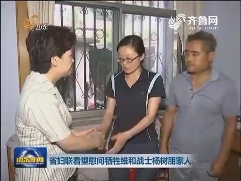 山东省妇联看望慰问牺牲维和战士杨树朋家人