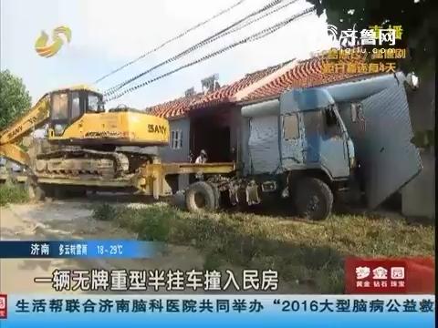 """东营:惊险!大货车一头""""扎进""""民房"""