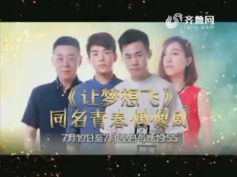 《让梦想飞》同名青春偶像剧激情片段提前曝光