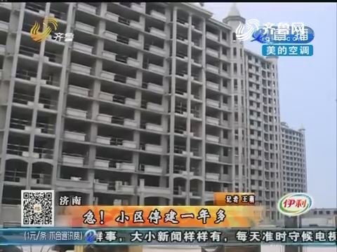济南:急!小区停建一年多