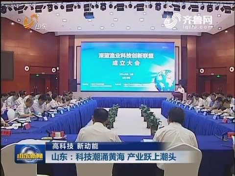 高科技 新动能 山东:科技潮涌黄海 产业跃上潮头