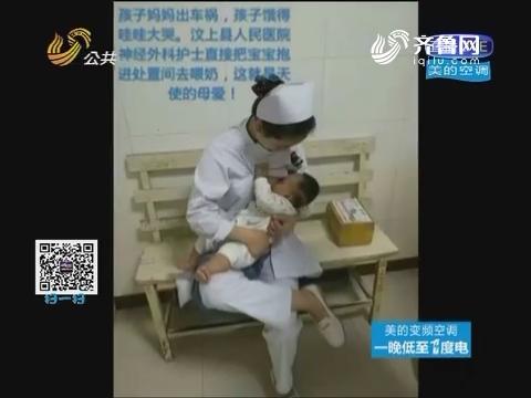 """济宁:娃娃饿得哇哇哭 护士""""妈妈""""来喂奶"""