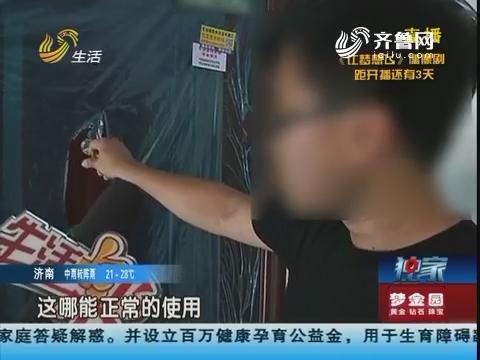 威海:上百户业主苦等 啥时交房?