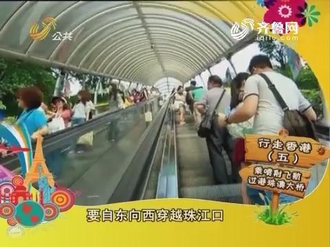 朋友圈之旅游:行走香港(五)乘喷射飞航过港珠澳大桥