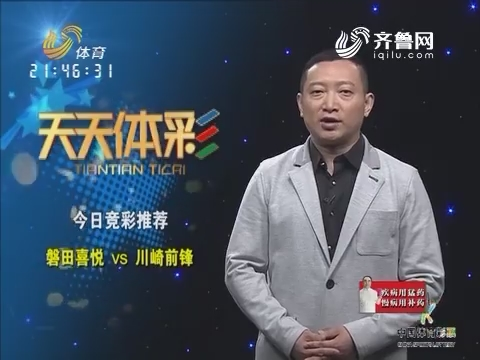 20160716《天天体彩》:磐田喜悦VS川崎前锋