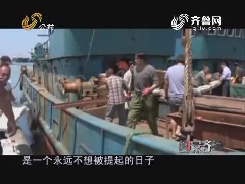 20160716《问安齐鲁》:人上岸证集中 海里岸上严查