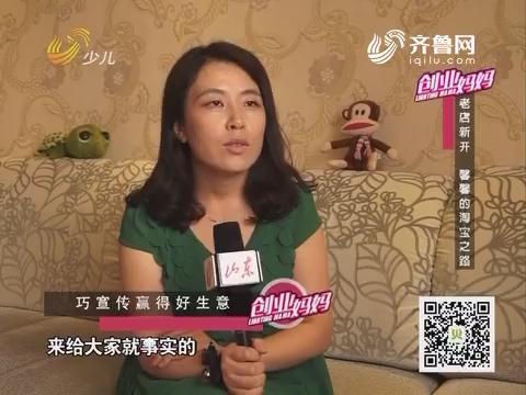 20160716《创业妈妈》:老店新开 馨馨的淘宝之路