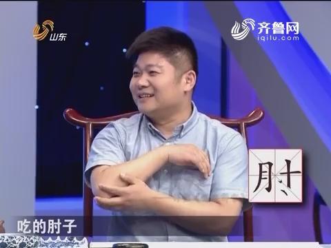 """20160717《新杏坛》:说文写字——""""肘拳掌寸尺"""""""