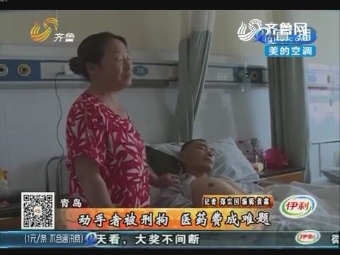 青岛:意识不清 头部被棍子打伤