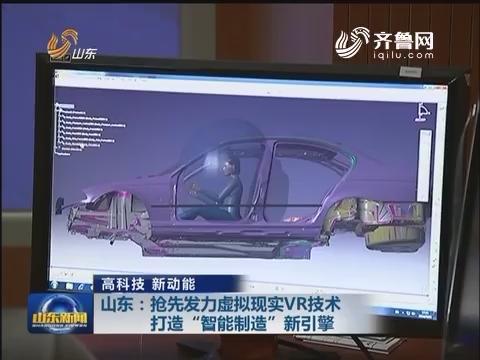 """山东:抢先发力虚拟现实VR技术 打造""""智能制造""""新引擎"""