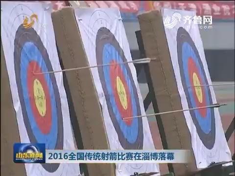 2016全国传统射箭比赛在淄博落幕