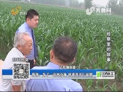 【检察室的故事】菏泽:为了一亩四分地 村委连开仨证明