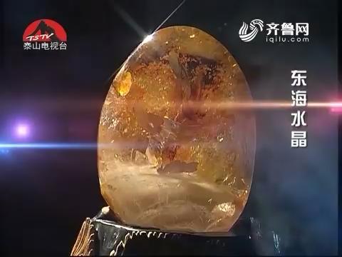 20160717《唐三彩》:东海水晶