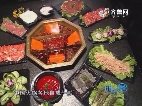 朋友圈之圈美食:地道的重庆火锅