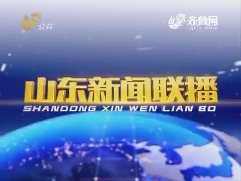 2016年07月17日山东新闻联播完整版