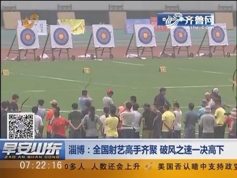 淄博:全国射艺高手齐聚 破风之速一决高下