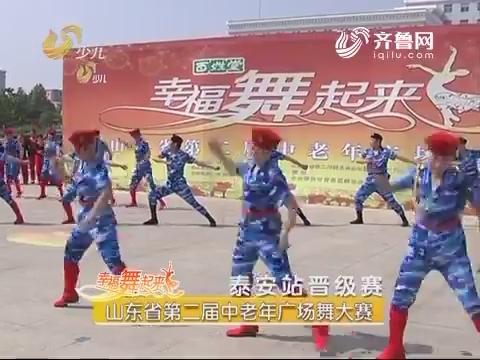 20160718《幸福舞起来》:山东省第二届中老年广场舞大赛——泰安站晋级赛