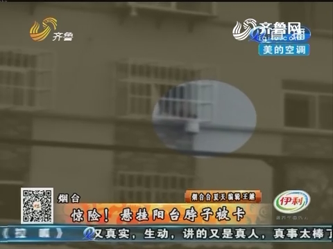 烟台:惊险!悬挂阳台脖子被卡