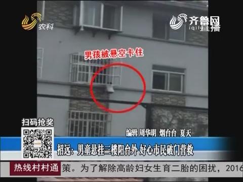 招远:男童悬挂三楼阳台外 好心市民破门营救