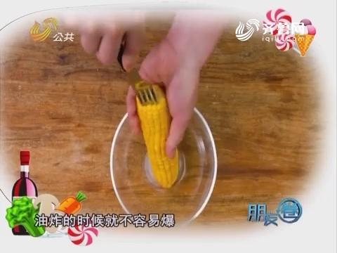朋友圈之圈美食:教你怎么做金沙玉米